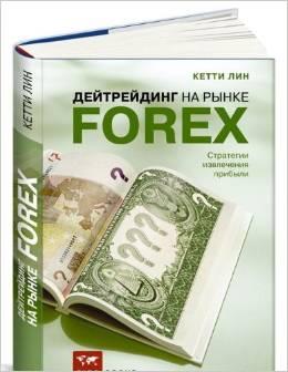 forex techninės analizės knyga)