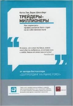 Кетти Лин, Борис Шлоссберг «Трейдеры-миллионеры»